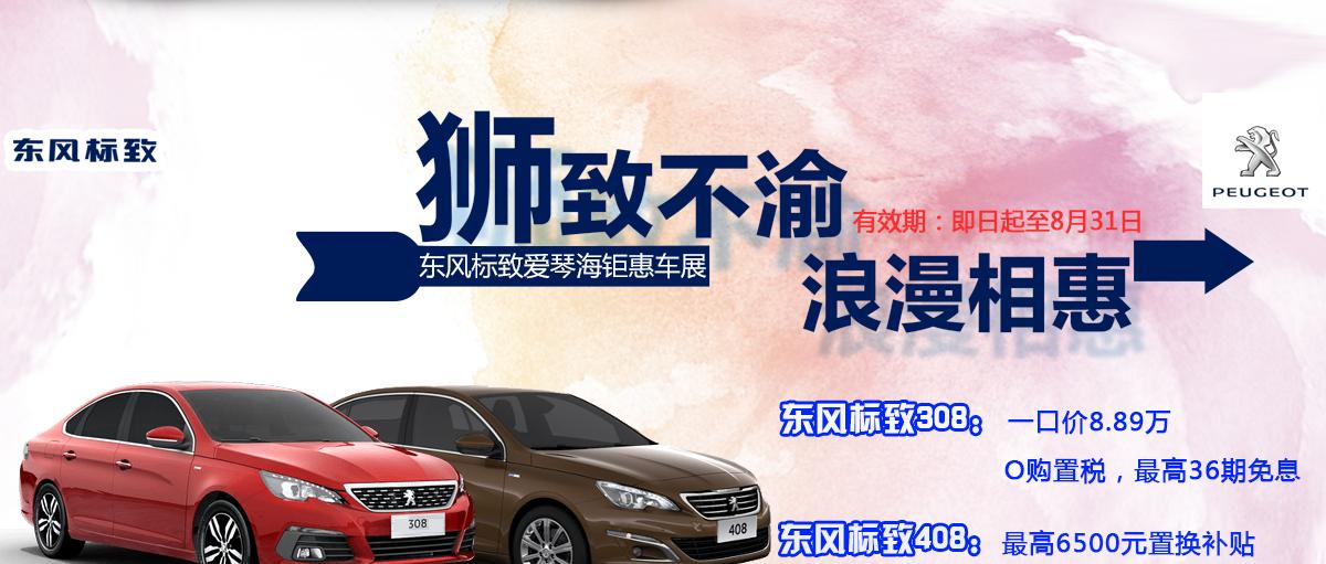 搜狐汽车天津站爱琴海车展