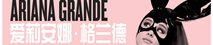 爱莉安娜-格兰德巡演中国站