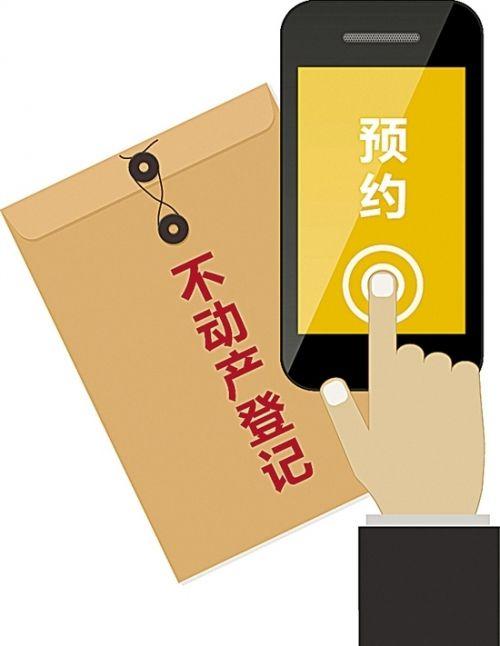 """长沙不动产登记不再""""扎堆"""" 1个月网约受理17866笔"""