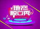 昆明搜狐焦点地产脱口秀