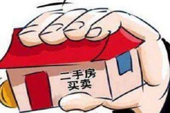 长沙二手房交易可享免费网上资金监管
