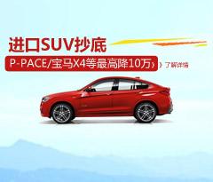 P-PACE/宝马X4等进口SUV降10万