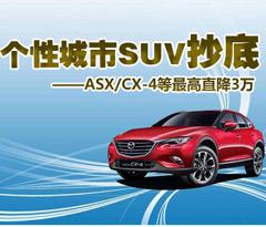 个性城市SUV抄底 ASX/CX-4等最高直降3万