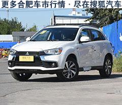 合肥三菱新劲炫 ASX 购车享优惠1.25万元