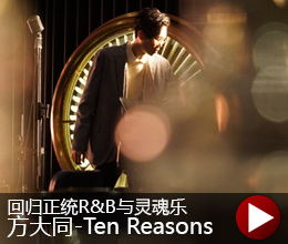 方大同《Ten Reasons》