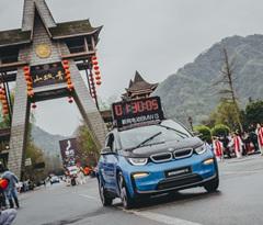 BMW新能源家族领跑成都双遗马拉松