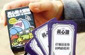 小店出售低俗卡牌给学生