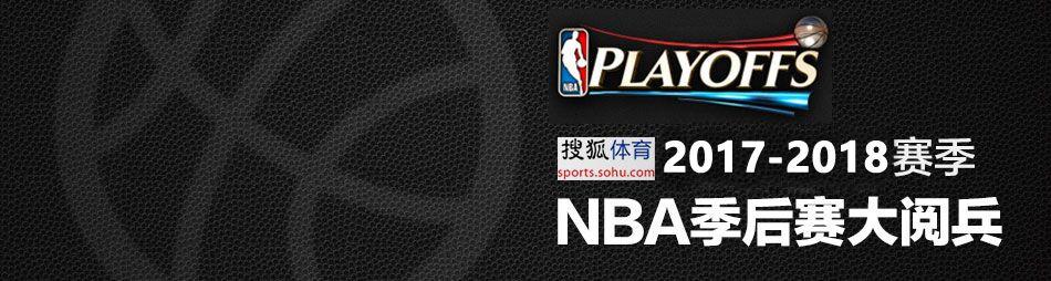 NBA2017-2018赛季季后赛