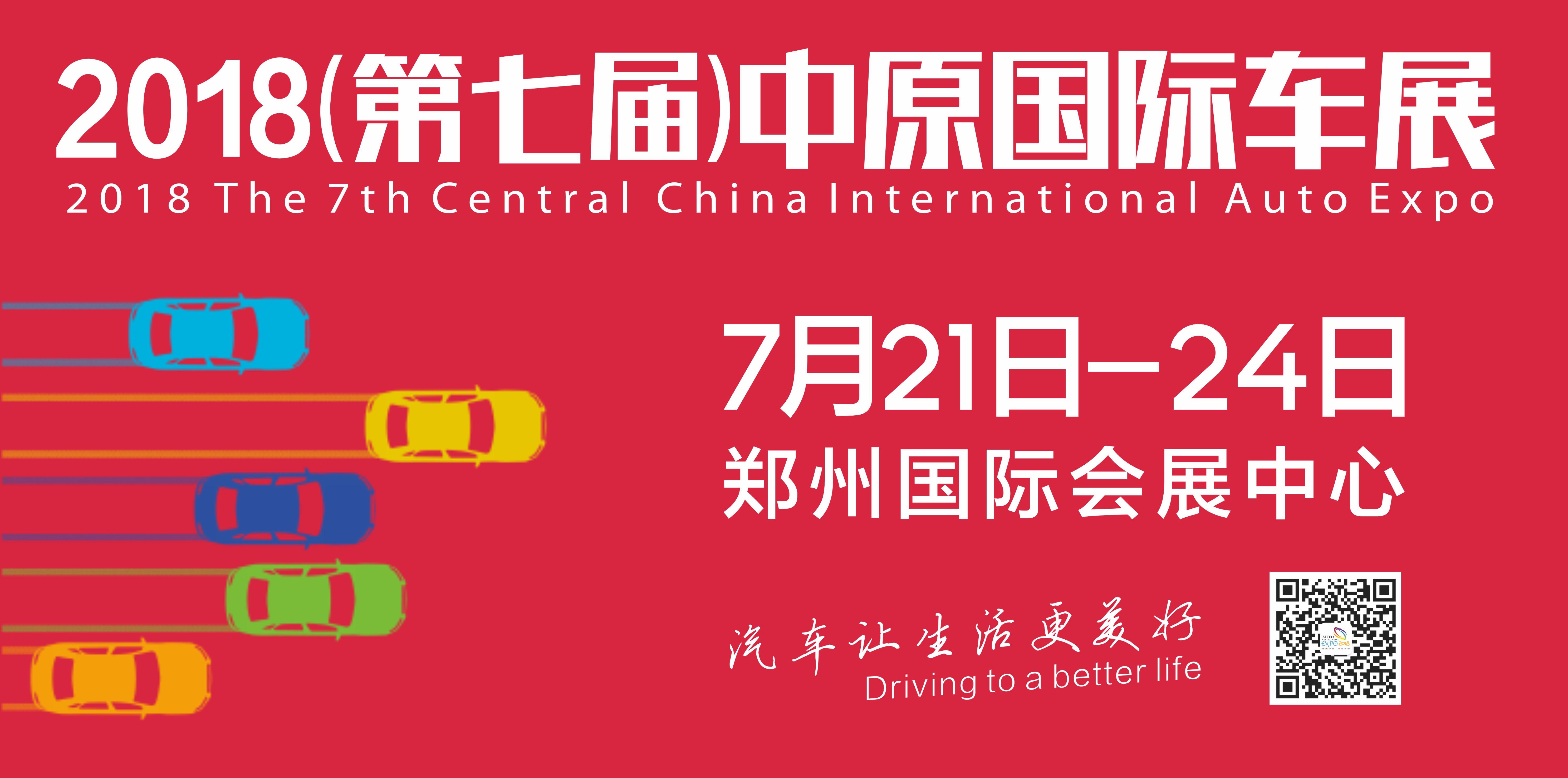 2018第七届中原国际车展