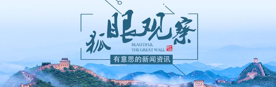 搜狐新闻行业资讯