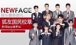 Newface|狐友国民校草TOP10