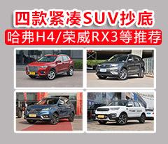 紧凑SUV抄底 哈弗H4/荣威RX3等推荐