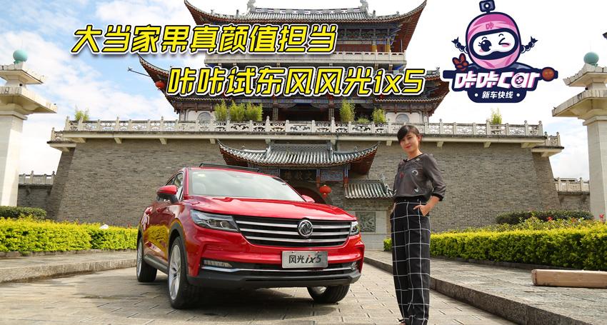 【新车快线】大当家果真颜值担当 咔咔试东风风光ix5