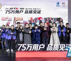 CS75江浙沪交车仪式