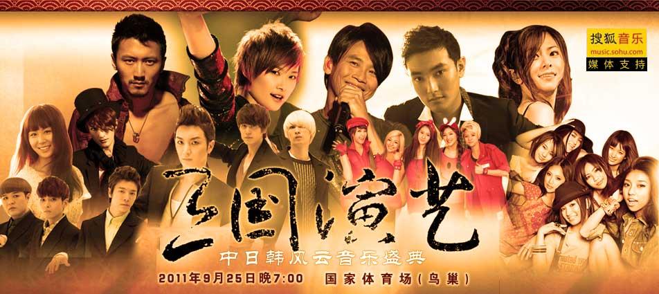 2011中日韩音乐盛典_三国演艺中日韩风云音乐盛典-搜狐音乐
