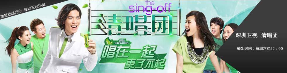 清唱团_The Sing-off清唱团-The Sing-off清唱团在线观看 - 搜狐视频