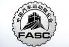 中國汽車運動聯合會