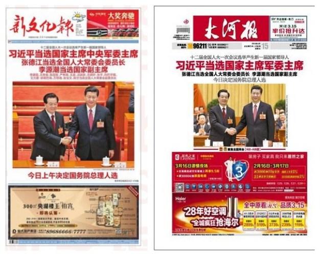 国家主席车牌车牌号_3月15日各地报纸头版速览 关注新一届国家领导人产生-搜狐传媒