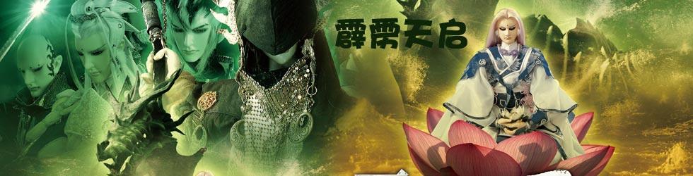 霹雳天启高清_霹雳天启-霹雳天启全集(1-48全)-动画片-搜狐视频