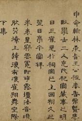 《崇真万寿宫瑞鹤诗唱和卷》